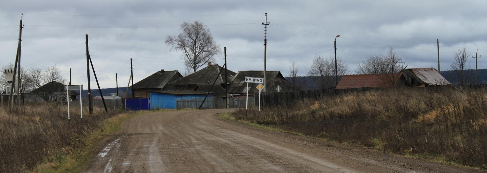 Gulag 39, Kutchino